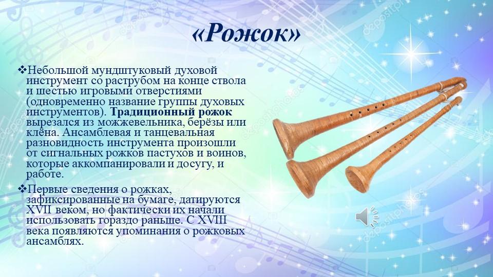 «Рожок»Небольшой мундштуковый духовой инструмент со раструбом на конце ствола...
