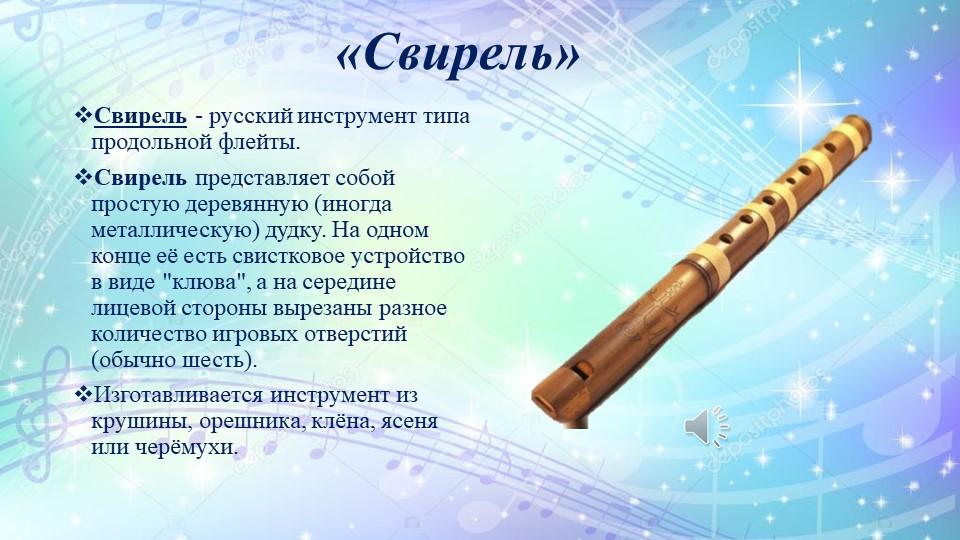 «Свирель»Свирель- русский инструмент типа продольной флейты. Свирель предст...