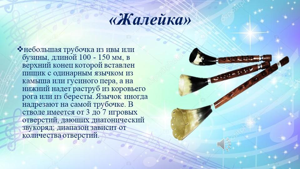 «Жалейка»небольшая трубочка из ивы или бузины, длиной 100 - 150 мм, в верхний...
