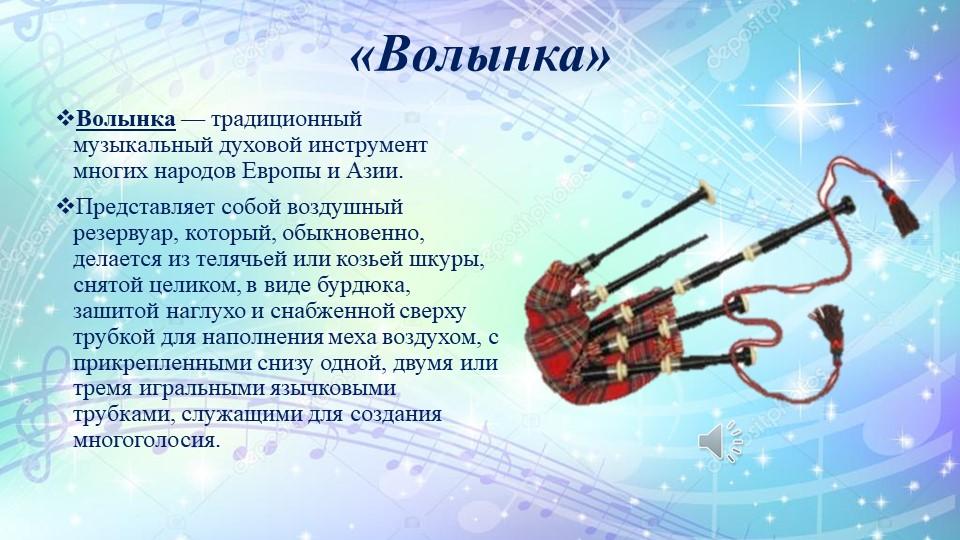 «Волынка»Волынка— традиционный музыкальный духовой инструмент многих народов...
