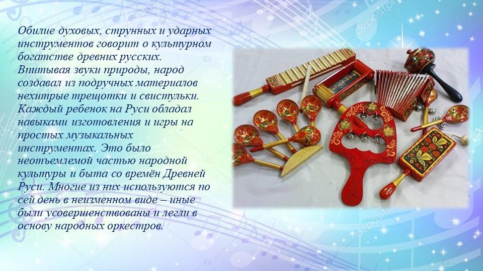 Обилие духовых, струнных и ударных инструментов говорит о культурном богатств...