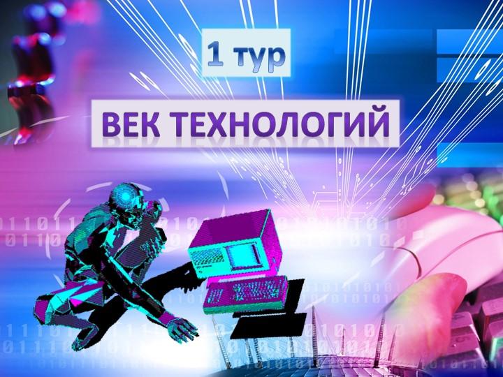 Век технологий1 тур
