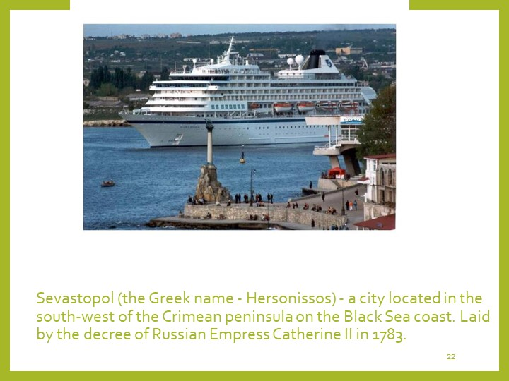 22Sevastopol (the Greek name - Hersonissos) - a city located in the south-wes...