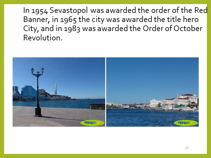 25In 1954 Sevastopol was awarded the order of the Red Banner, in 1965 the cit...