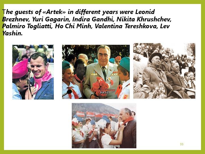 33The guests of «Artek» in different years were Leonid Brezhnev, Yuri Gagari...