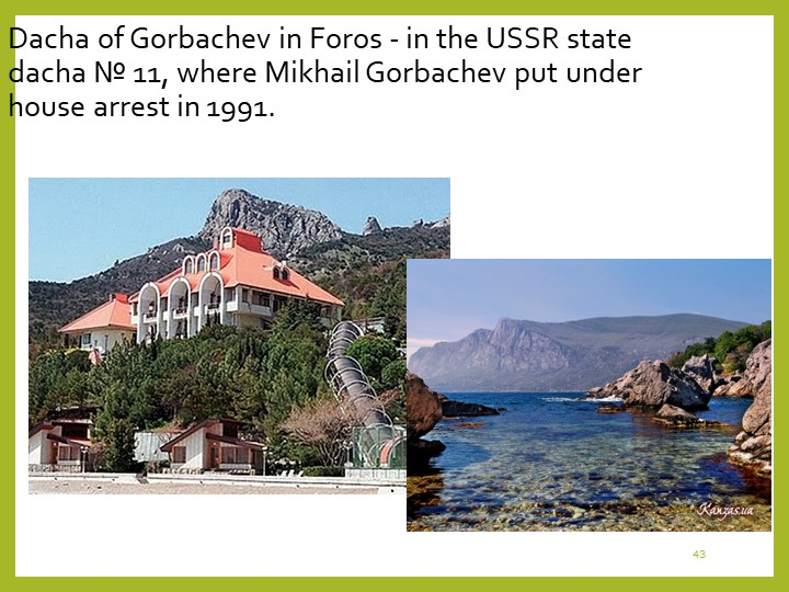43Dacha of Gorbachev in Foros - in the USSR state dacha № 11, where Mikhail G...