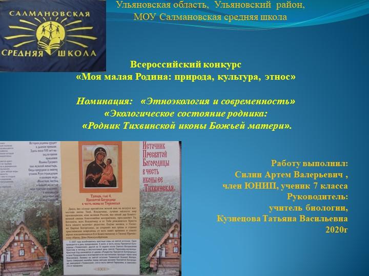 Ульяновская область,  Ульяновский  район, МОУ Салмановская средняя школаВс...