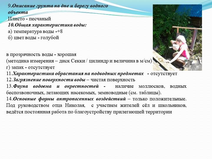 9.Описание грунта на дне и берегу водного объектаИлисто - песчаный10.Общая...