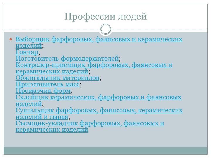 Профессии людейВыборщик фарфоровых, фаянсовых и керамических изделий;Гончар;...