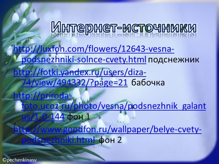 Интернет-источникиhttp://luxfon.com/flowers/12643-vesna-podsnezhniki-solnce-c...
