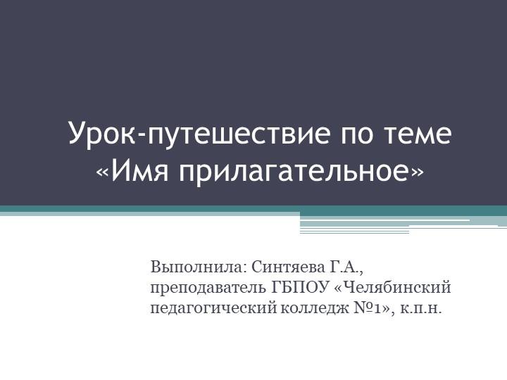 Урок-путешествие по теме «Имя прилагательное»Выполнила: Синтяева Г.А., препод...