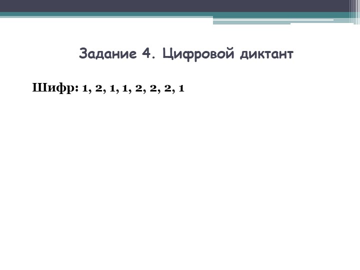 Задание 4. Цифровой диктантШифр: 1, 2, 1, 1, 2, 2, 2, 1