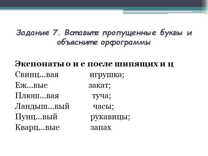 Задание 7. Вставьте пропущенные буквы и объясните орфограммыЭкспонаты о и е...
