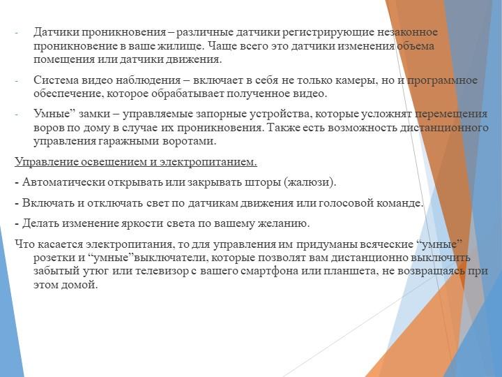 Датчики проникновения – различные датчики регистрирующие незаконное проникнов...
