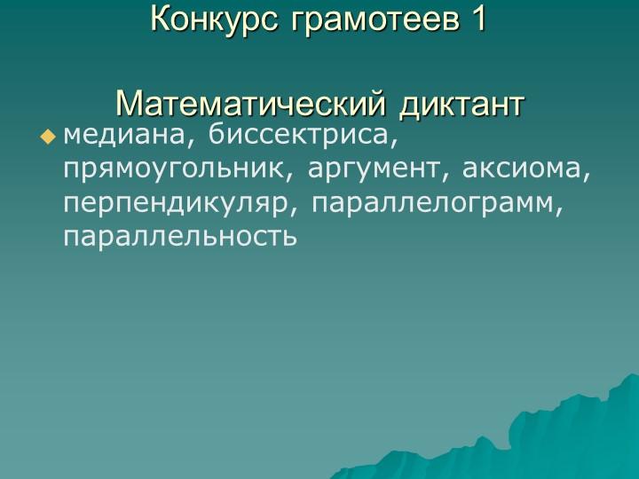 Конкурс грамотеев 1Математический диктантмедиана, биссектриса, прямоугольни...