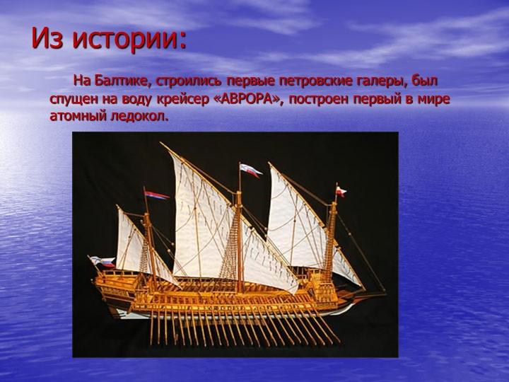 Из истории:      На Балтике, строились первые петровские галеры, был спущен н...