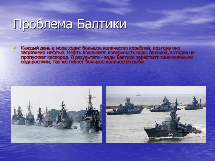 Проблема БалтикиКаждый день в море ходит большое количество кораблей, поэтому...