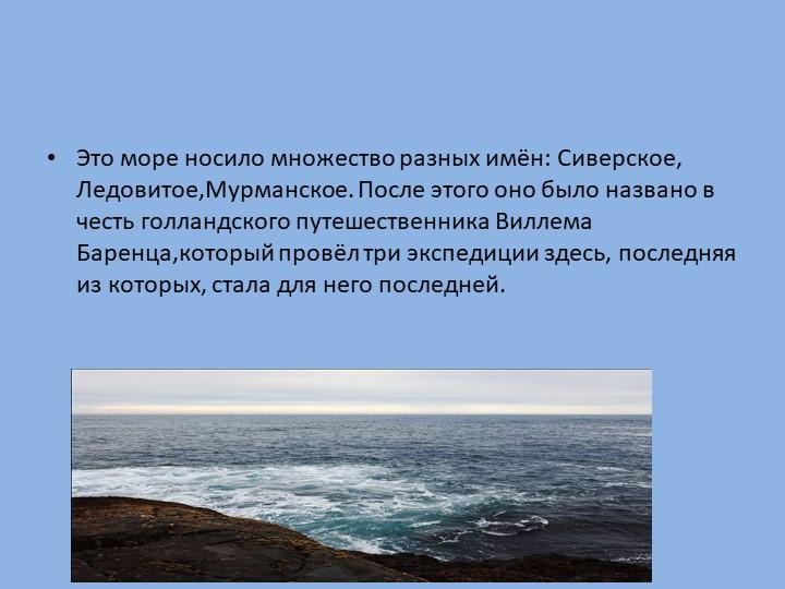Это море носило множество разных имён: Сиверское, Ледовитое,Мурманское. После...