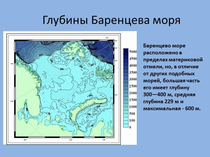 Глубины Баренцева моряБаренцево море расположено в пределах материковой...