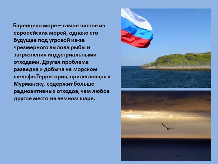 Баренцево море – самое чистое из европейских морей, однако его будущее...