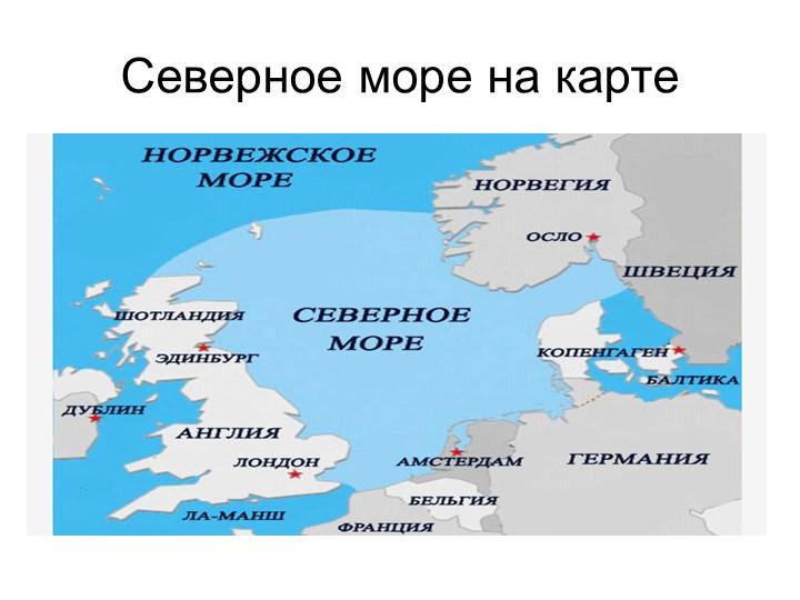 Северное море на карте