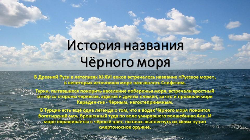 История названияЧёрного моряВ Древней Руси в летописях XI-XVI веков встречал...