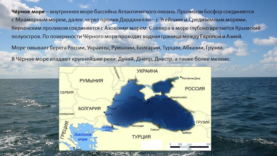 Чёрное море–внутреннее моребассейнаАтлантического океана. ПроливомБосфор...