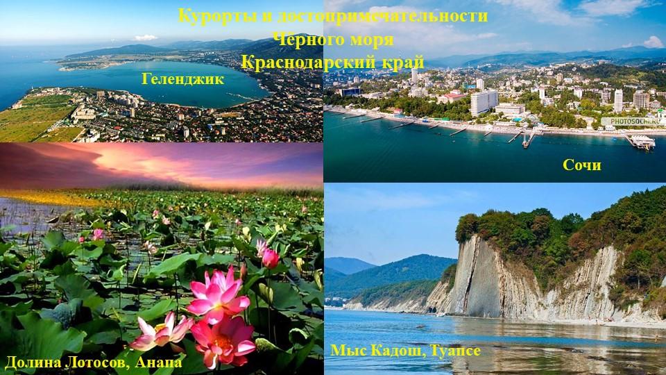 Курорты и достопримечательностиЧёрного моряКраснодарский крайМыс Кадош, Туа...