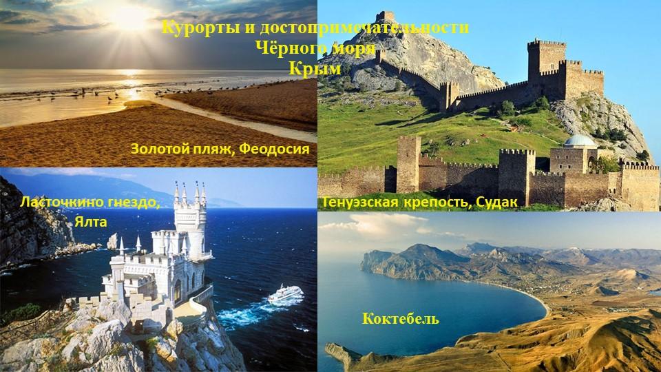 КоктебельКурорты и достопримечательностиЧёрного моряКрымЛасточкино гнездо,...