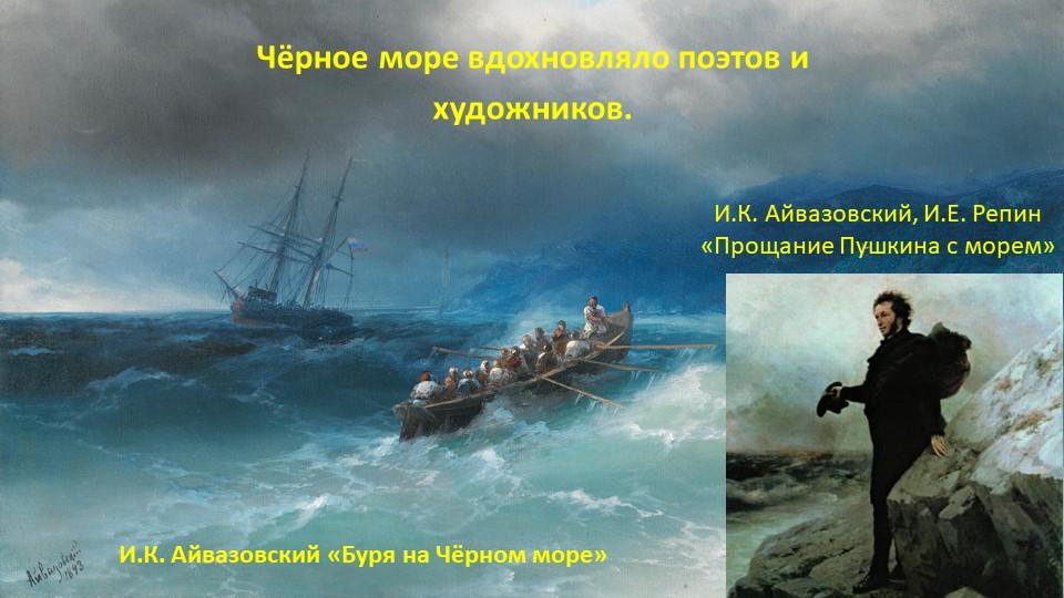 Чёрное море вдохновляло поэтов и художников.И.К. Айвазовский «Буря на Чёрном...