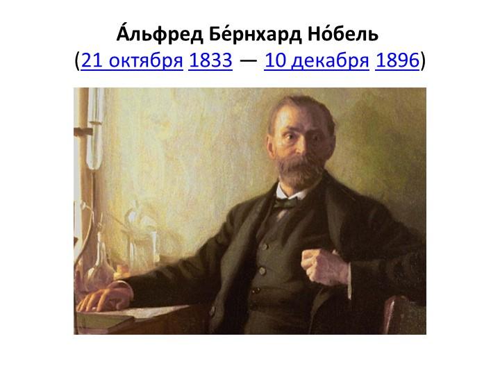 А́льфред Бе́рнхард Но́бель(21 октября1833—10 декабря1896)