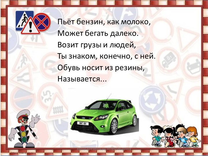 Пьёт бензин, как молоко,Может бегать далеко.Возит грузы и людей,Ты знаком,...