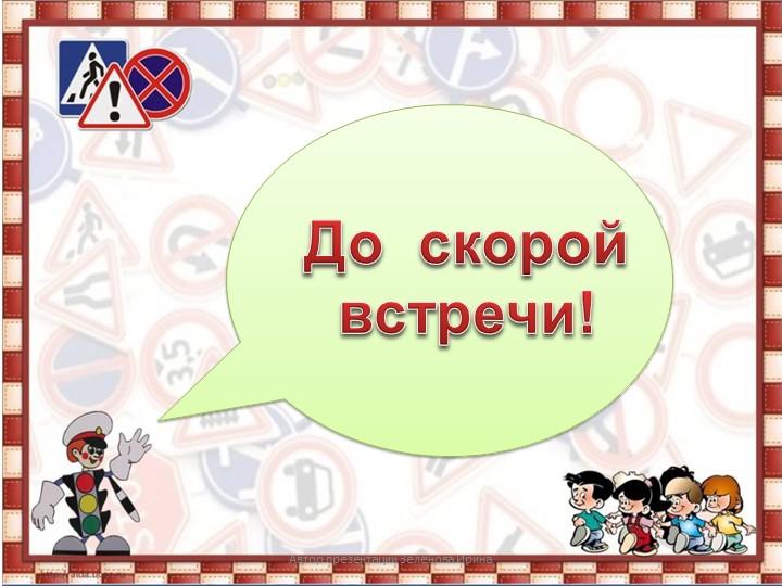 До  скорой встречи!Автор презентации Зеленова Ирина