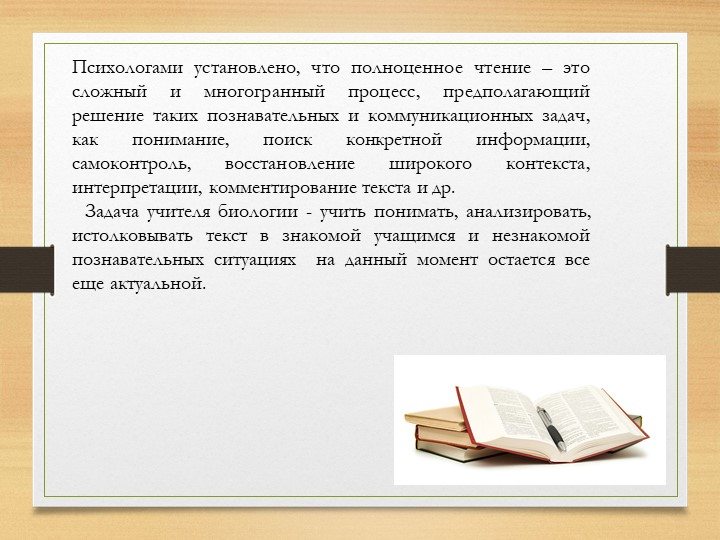 Психологами установлено, что полноценное чтение – это сложный и многогранны...