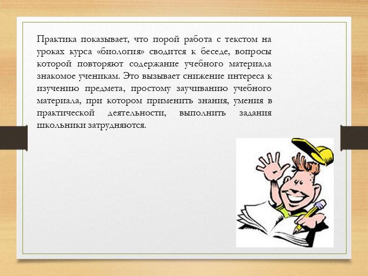 Практика показывает, что порой работа с текстом на уроках курса «биология» св...