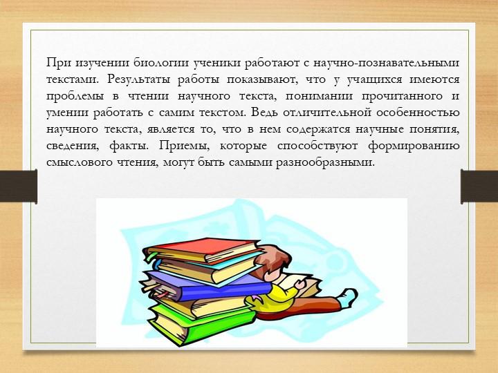 При изучении биологии ученики работают с научно-познавательными текстами. Рез...
