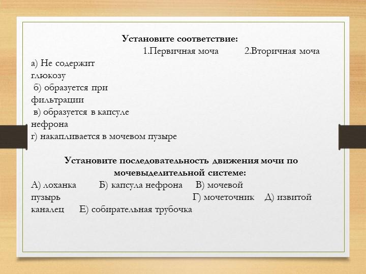 Установите соответствие:                                            1.Первич...