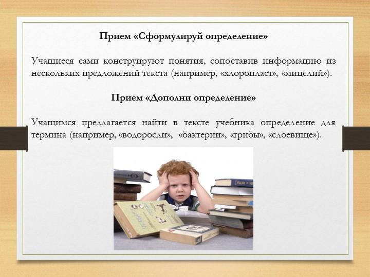 Прием «Сформулируй определение»Учащиеся сами конструируют понятия, сопостав...