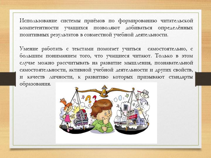 Использование системы приёмов по формированию читательской компетентности уча...