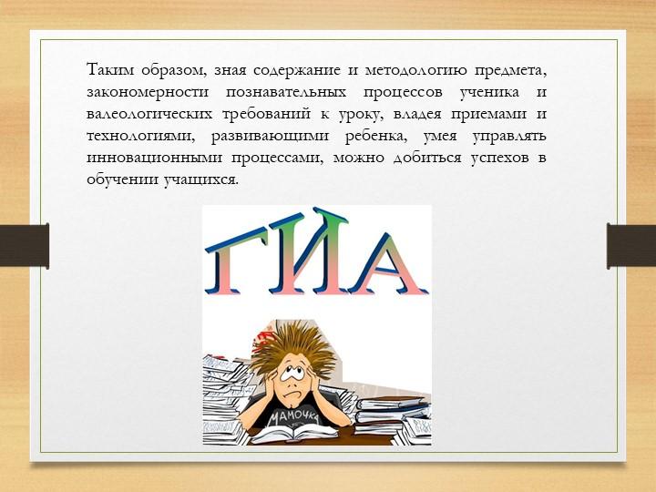 Таким образом, зная содержание и методологию предмета, закономерности познава...