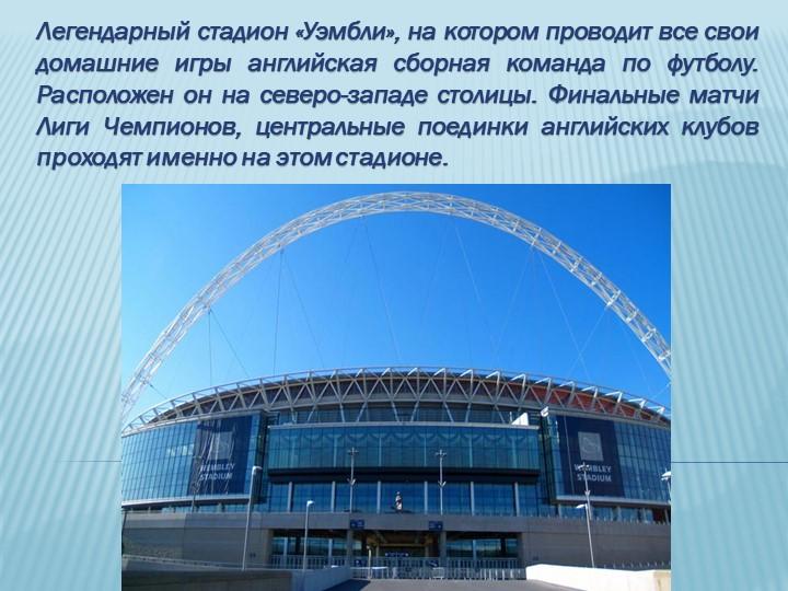 Легендарный стадион «Уэмбли», на котором проводит все свои домашние игры англ...
