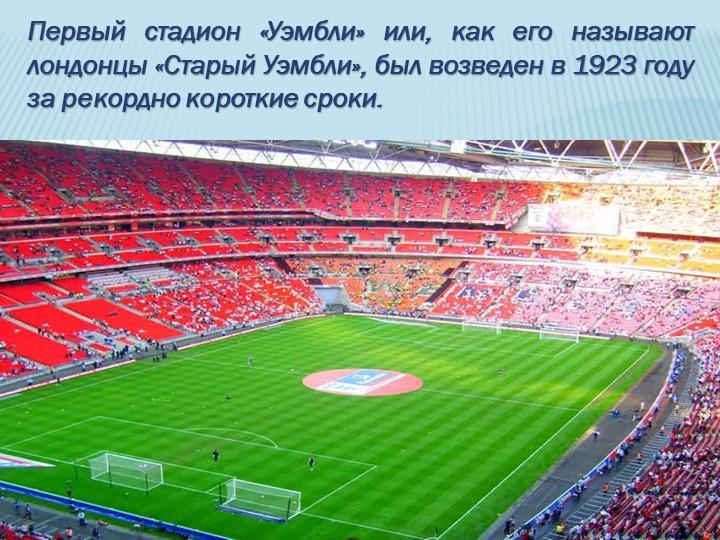 Первый стадион «Уэмбли» или, как его называют лондонцы «Старый Уэмбли», был в...