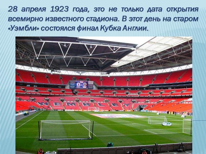 28 апреля 1923 года, это не только дата открытия всемирно известного стадиона...