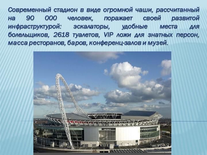 Современный стадион в виде огромной чаши, рассчитанный на 90 000 человек, пор...