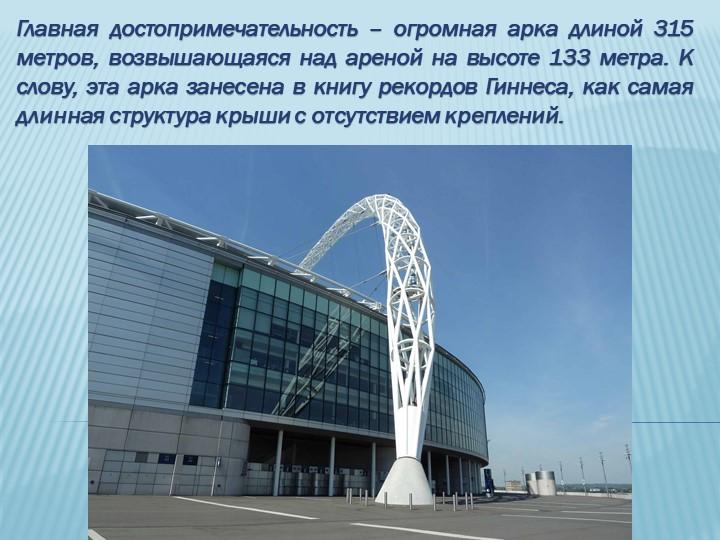 Главная достопримечательность – огромная арка длиной 315 метров, возвышающаяс...