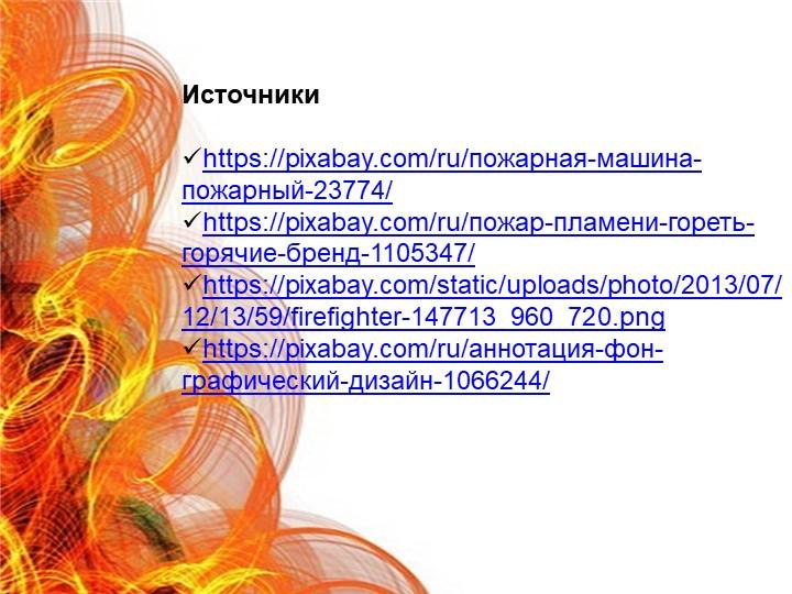Источникиhttps://pixabay.com/ru/пожарная-машина-пожарный-23774/ https://pi...