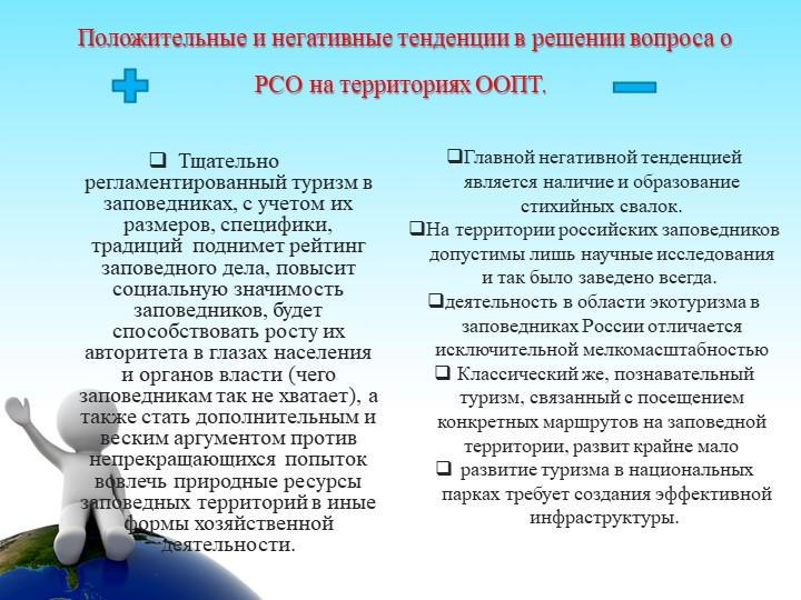 Положительные и негативные тенденции в решении вопроса о РСО на территориях...