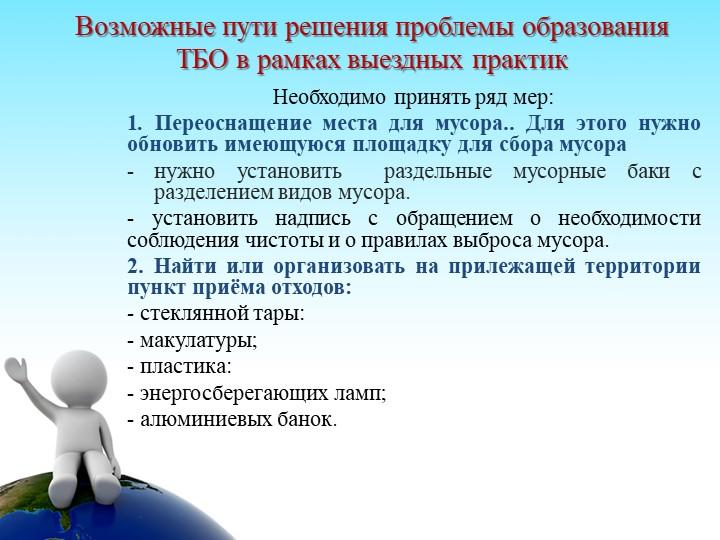 Возможные пути решения проблемы образования ТБО в рамках выездных практикНеоб...