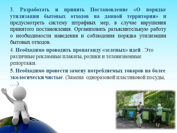 3. Разработать и принять Постановление «О порядке утилизации бытовых отходов...