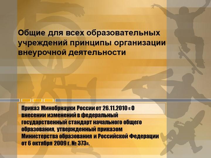 Приказ Минобрнауки России от 26.11.2010 « О внесении изменений...